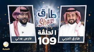 برنامج طارق شو الحلقة 109 - ضيف الحلقة فارس مدني