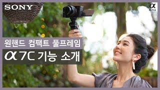 [카메라 기능 소개] A7C (ILCE-7C)