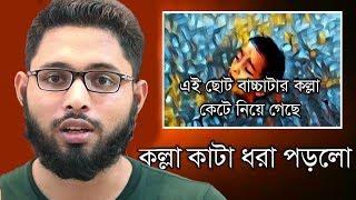 নেত্রকোনায় গলাকাটা হাতেনাতে ধরা,তারপর ঘনধোলাই খেয়ে মরলো || আসল খবর শুনুন || Bd News Bangla ||