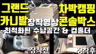 그랜드카니발 차박캠핑용 콘솔박스