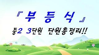 부등식 단원총정리 - 중2수학 3단원 – 중학수학완강!…