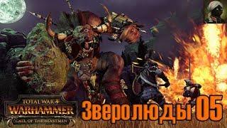 Зверолюды прохождение Total War Warhammer 2   Хазрак одноглазый  5