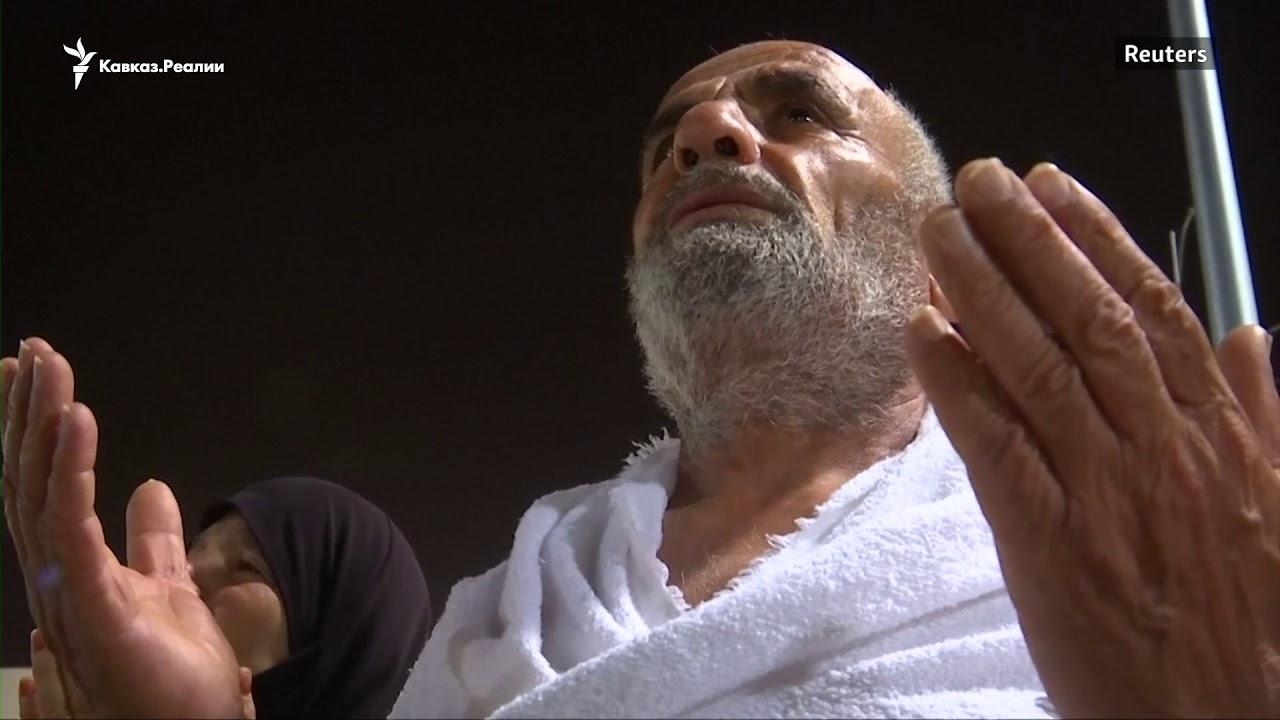 Мусульмане возносят молитвы в День Арафат