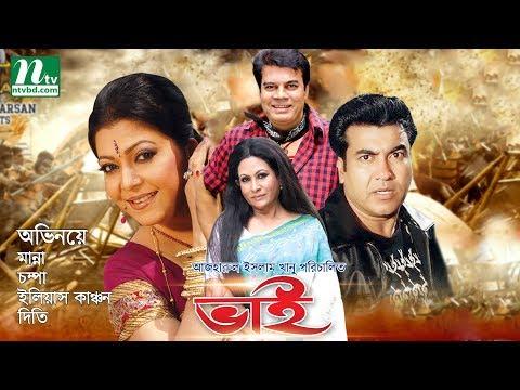 Bangla Movie Bhai | Manna, Champa, Diti, Ilias Kanchan