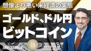 【想像より悪い米経済の実態】ゴールド、ドル円とビットコイン