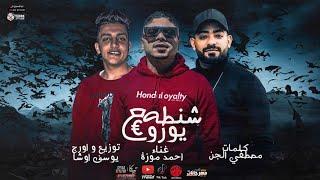 مهرجان شنطه يورو ( صالح اتغير مبقاش صالح ) احمد موزه - اورج و توزيع يوسف اوشا 2020