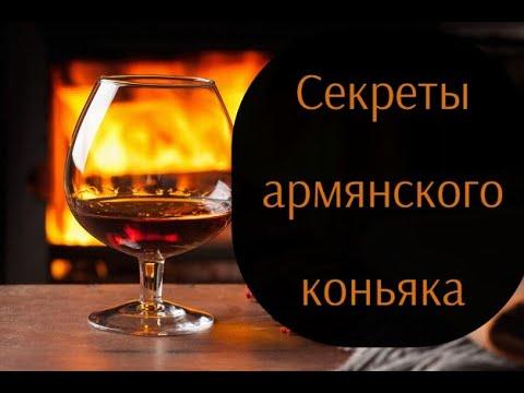 Армянский коньяк - история и секреты легендарного напитка