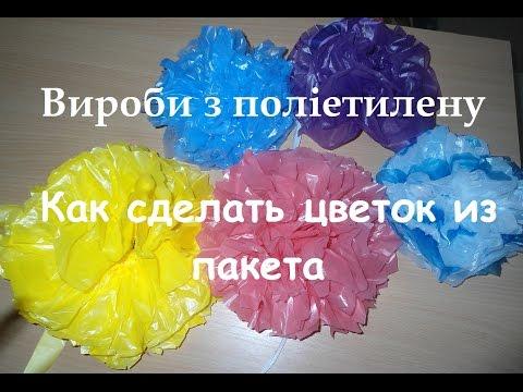 Вироби з поліетилену / Как сделать цветок из пакета. Мужчинам на заметку