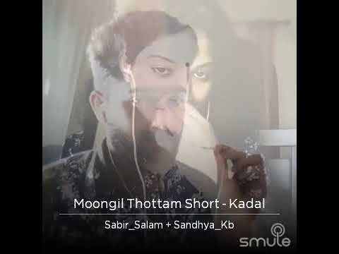Moongil Thottam Smule Song- Kadal Movie Song- Moongil Thottam