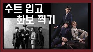 수트 입고 화보 촬영하는 김해 직장 동료들 ! 맞춤 정…