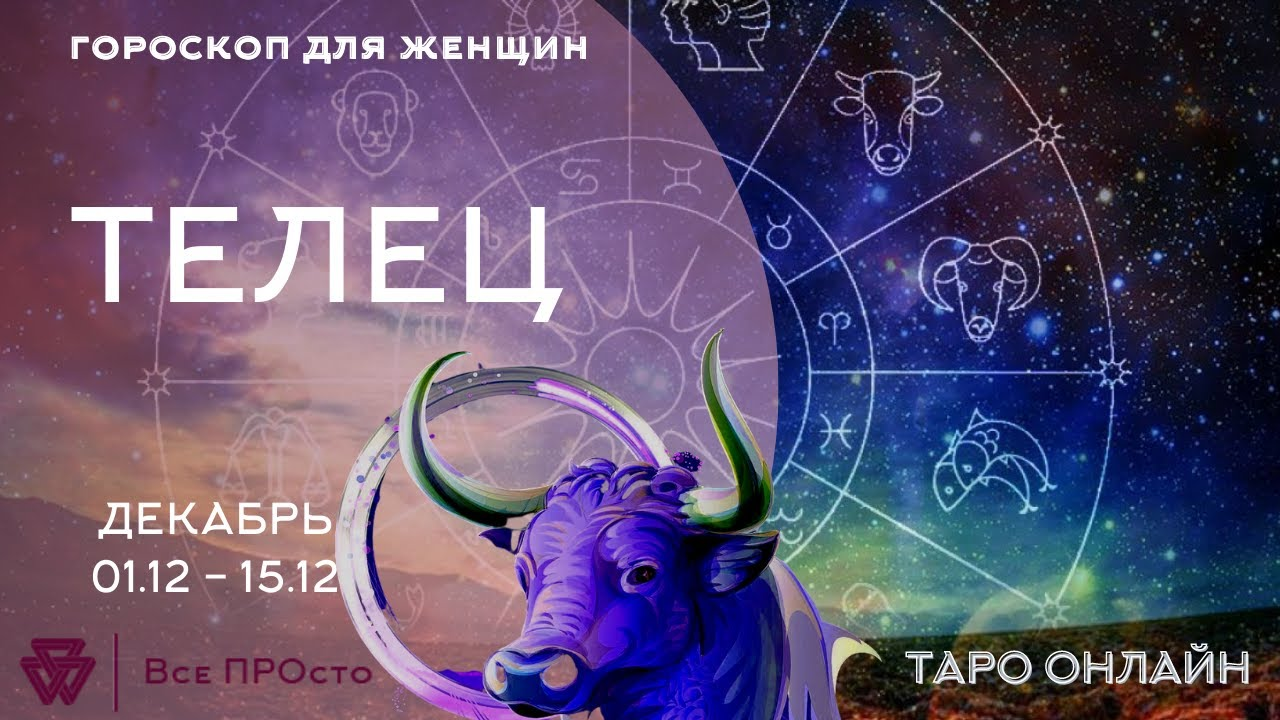 ГОРОСКОП ДЛЯ ЖЕНЩИН 2 ВАРИАНТА ТАРО ОНЛАЙН. ТЕЛЕЦ ДЕКАБРЬ 01-15. 18+