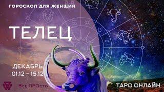ГОРОСКОП ДЛЯ ЖЕНЩИН 2 ВАРИАНТА ТАРО ОНЛАЙН ТЕЛЕЦ ДЕКАБРЬ 01 15 18