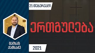 ერთგულება | 21 თებერვალი, 2021