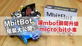 MbitBot輕鬆組裝 mbot瞬間升級micro:bit小車