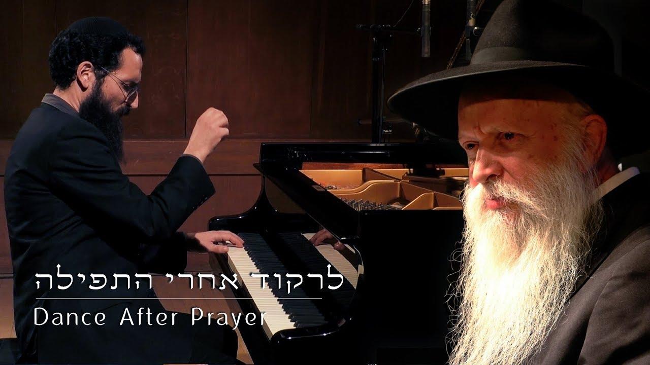 לרקוד אחרי התפילה בביצוע אחיה אשר כהן אלורו | Dance After Prayer