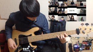 Wake - Hillsong Young & Free - bass guitar cover tutorial (by 윤상진 sang-jinn Youn ) (HD)