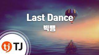 [TJ노래방 / 여자키] Last Dance - 빅뱅 / TJ Karaoke