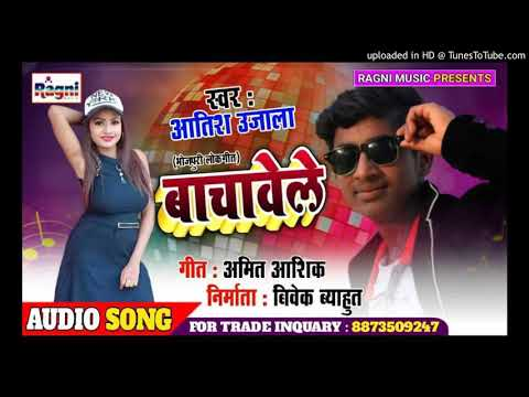 Latest New Bhojpuri Hit Song 2019 - बाचावेले - Atish Ujala - Ragni Music Bhojpuri Club