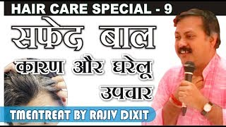 Rajiv Dixit- TREATMENT OF WHITE HAIR, सफ़ेद बाल होने का कारण और घरेलु चिकित्सा...