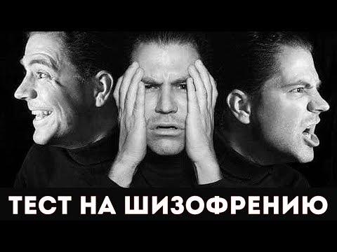 ТЕСТ НА ШИЗОФРЕНИЮ