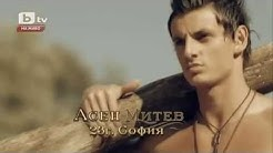 Видеовизитка на Асен Митев   Фермата 2015