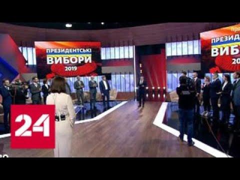 Дебаты кандидатов в президенты Украины состоятся уже сегодня - Россия 24