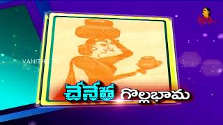 Making of Handloom Gollabhama Sarees    Chenetha Gollabhama    Vanitha TV