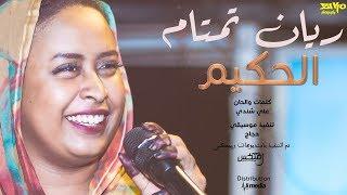 ريان تمتام - الحكيم    New 2019    اغاني سودانية 2019