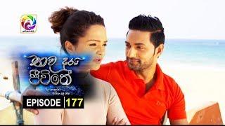 Thawa durai jeewithe Episode 177 || තව දුරයි ජීවිතේ . . සතියේ දිනවල රාත්රී 7.55 ට . . . . Thumbnail