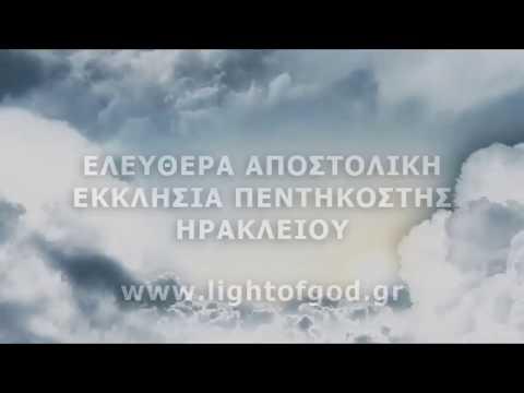 16.01.2019 - Λουκάς Κεφ. 7 - Γιώργος Κλάδος