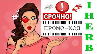 СРОЧНЫЕ КРУТЫЕ СКИДКИ IHERB | ЭКОНОМИМ ДО 77%!