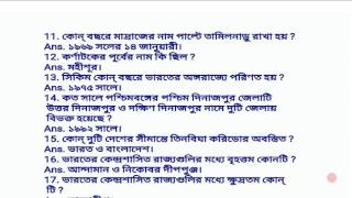 GEOGRAPHY MOST IMP QUESTIONS FOR SSC,TET,WB GROUP D & OTHERS in bengali