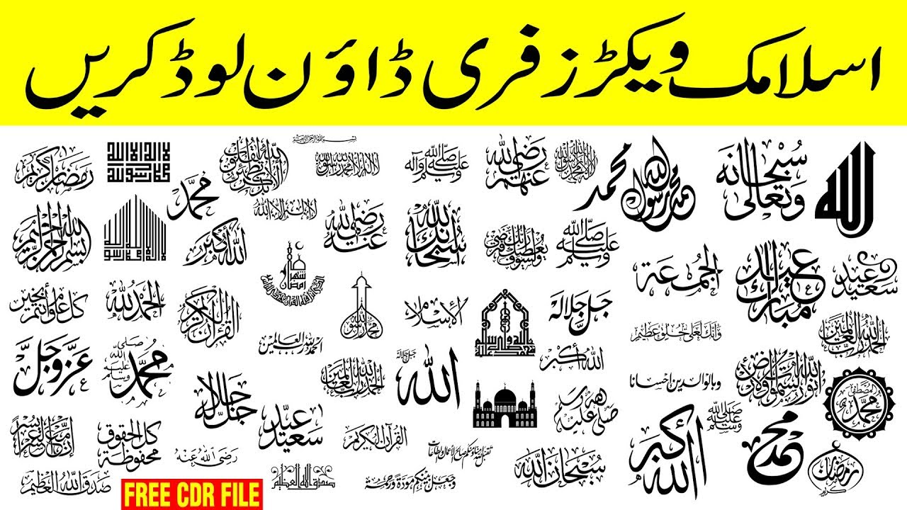 CorelDraw Tutorials | Islamic vector design Download free CDR File by Muhammad Anas #1
