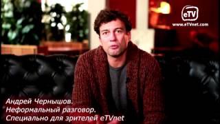 видео Андрей Чернышов - биография, фотографии