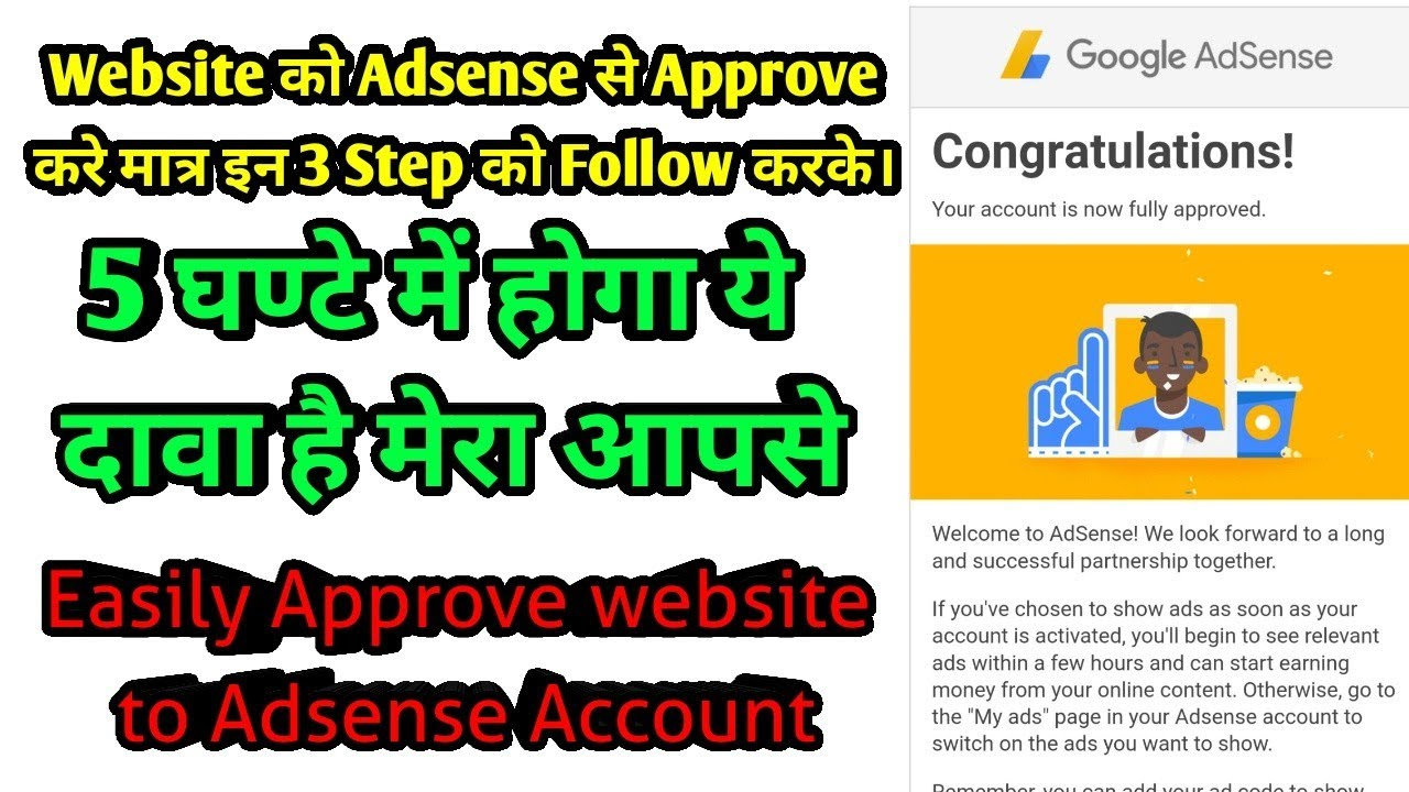 adsense approved, adsense approve kaise kare, adsense approved account, adsense approved but ads not
