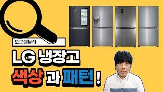 LG냉장고 온라인으로 신청할 때 제일 고민되는것은? […