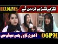 Pakistani Girls Replied Hard to India - News Headlines   06:00 PM   26 Feb 2019   Lahore Rang