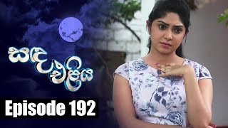 Sanda Eliya - සඳ එළිය Episode 192 | 17 - 12 - 2018 | Siyatha TV Thumbnail