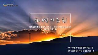 21.05.06 새벽기도회(1부) - 지혜롭고 따뜻한 …