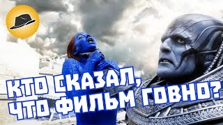 Люди Икс: Апокалипсис – Обзор Фильма