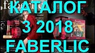 ФАБЕРЛИК ЖИВОЙ КАТАЛОГ 3 2018 РОССИЯ|СМОТРЕТЬ ОНЛАЙН НОВИНКИ|ПРАЗДНИЧНЫЙ CATALOG 3|АКЦИИ FABERLIC