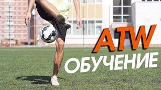 Футбольный Фристайл Обучение #12. ATW (Around the World) или Вокруг Света