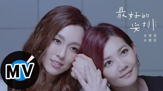 范瑋琪 Christine Fan + 梁靜茹 Fish Leong  - 最好的安排 Meant To Be (官方版MV)