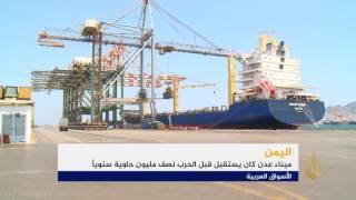 نشاط ملحوظ في ميناء عدن