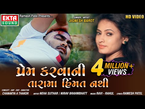 prem-karvani-tarama-himmat-nathi-||-jignesh-barot-||-hd-video-||-ekta-sound