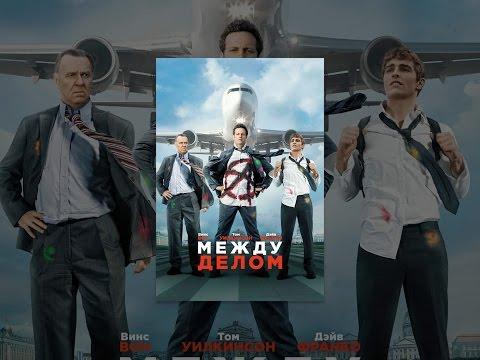 Супер Ржачная русская комедия! Угарный фильм!