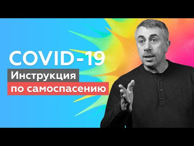 COVID-19: Инструкция по самоспасению   Доктор Комаровский