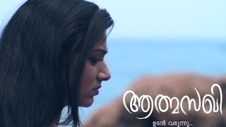 Athmasakhi New Serial Coming Soon Mazhavil Manorama TV The Story Of Loved And To Be Loved.| Athmasakhi Promo Video