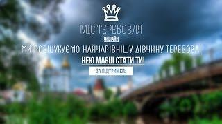видео Интернет портал Тернополя
