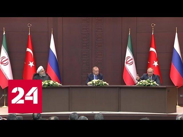 Путин отметил усилия России, Турции, Ирана по стабилизации обстановки в Сирии - Россия 24